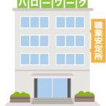 ハローワーク利用の一番のメリットは相談窓口